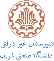 دبیرستان دانشگاه شریف آلاء